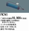 FK741:ニッケル水素交換電池