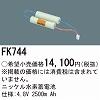FK744:ニッケル水素電池4.8V2500mAh