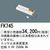 FK745:ニッケル水素交換電池9.6V2500mAh