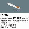 FK746:ニッケル水素交換電池3.6V2500mAh