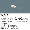 FK747:ニッケル水素交換電池4.8V3000Ah