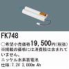 FK748:ニッケル水素交換電池7.2V3000Ah