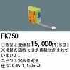 FK750:ニッケル水素交換電池 6.0V1450mAh