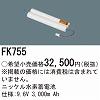 FK755:ニッケル水素蓄電池