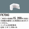 FK756C:ニッケル水素交換電池3.6V3000mAh