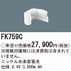 FK759C:ニッケル水素交換電池8.4V3000mAh