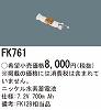 FK761:交換電池 7.2V700mAh