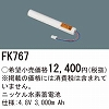 FK767:ニッケル水素交換電池4.8V3000Ah