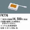 FK776:交換電池3.6V3000mAh