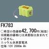 FK783:交換電池12V2000mAh