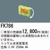 FK786:交換電池3.6V2500mAh
