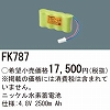 FK787:交換電池4.8V2500mAh