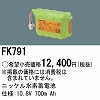 FK791:ニッケル水素交換電池10.8V700mAh