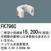 FK796C:ニッケル水素交換電池3.6V3000mAh