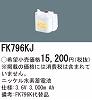 FK796KJ:ニッケル水素交換電池3.6V3000mAh