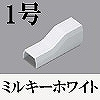マサル工業:エフモール付属品-コンビネーション(1号・ミルキーホワイト)