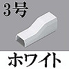 マサル工業:エフモール付属品-コンビネーション(3号・ホワイト)