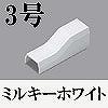 マサル工業:エフモール付属品-コンビネーション(3号・ミルキーホワイト)