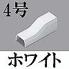 マサル工業:エフモール付属品-コンビネーション(4号・ホワイト)