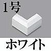 マサル工業:エフモール付属品-デズミ(1号・ホワイト)