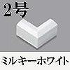 マサル工業:エフモール付属品-デズミ(2号・ミルキーホワイト)