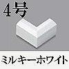 マサル工業:エフモール付属品-デズミ(4号・ミルキーホワイト)