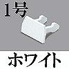 マサル工業:エフモール付属品-エンド(1型・ホワイト)