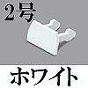 マサル工業:エフモール付属品-エンド(2型・ホワイト)