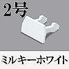 マサル工業:エフモール付属品-エンド(2型・ミルキーホワイト)