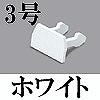 マサル工業:エフモール付属品-エンド(3型・ホワイト)