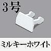 マサル工業:エフモール付属品-エンド(3型・ミルキーホワイト)