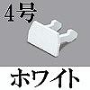 マサル工業:エフモール付属品-エンド(4型・ホワイト)