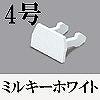マサル工業:エフモール付属品-エンド(4型・ミルキーホワイト)