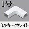 マサル工業:エフモール付属品-マガリ(1号・ミルキーホワイト)