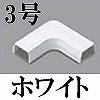マサル工業:エフモール付属品-マガリ(3号・ホワイト)