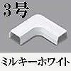 マサル工業:エフモール付属品-マガリ(3号・ミルキーホワイト)