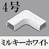 マサル工業:エフモール付属品-マガリ(4号・ミルキーホワイト)