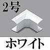 マサル工業:エフモール付属品-イリズミ(2号・ホワイト)