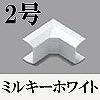 マサル工業:エフモール付属品-イリズミ(2号・ミルキーホワイト)