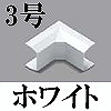 マサル工業:エフモール付属品-イリズミ(3号・ホワイト)