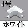 マサル工業:エフモール付属品-イリズミ(4号・ホワイト)