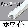 マサル工業:テープ付エフモール(ミニモール・ホワイト)10本入