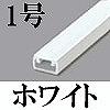 マサル工業:テープ付エフモール(1号・ホワイト)10本入