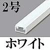 マサル工業:テープ付エフモール(2号・ホワイト)10本入