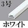 マサル工業:テープ付エフモール(3号・ホワイト)10本入