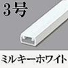 マサル工業:テープ付エフモール(3号・ミルキーホワイト)10本入