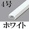 マサル工業:テープ付エフモール(4号・ホワイト)5本入