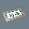 LED非常口通路誘導灯(防雨型)(床埋込型 防雨型)C形(10形)片面型表示板セット(右矢)