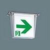 LED非常口通路誘導灯 防湿型・防雨型(HACCP兼用)/(一般型)(天井直付型)C級(10形)片面型表示板セット(右矢)