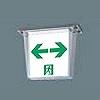 LED非常口通路誘導灯 防湿型・防雨型(HACCP兼用)/(一般型)(天井直付型)C級(10形)両面型表示板セット